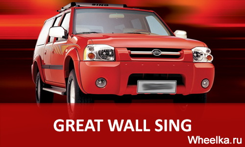 great wall sing